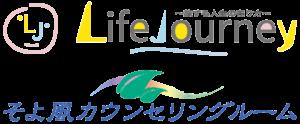 愛知県名古屋市の心理カウンセリングは「Life journey~旅する人生の在り方~」